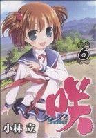 咲-Saki-(6)(ヤングガンガンC)(大人コミック)