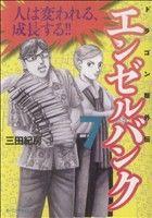 エンゼルバンク ドラゴン桜外伝(7)モーニングKC