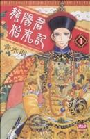 龍陽君始末記(1)(ボニータC)(少女コミック)