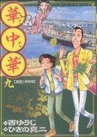華中華(ハナ・チャイナ)(9)(ビッグC)(大人コミック)