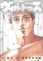 ヴィルトゥス(5)(ビッグC)(大人コミック)