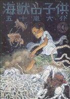 海獣の子供(4)(IKKI C)(大人コミック)