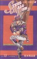 STEEL BALL RUN(18)(ジャンプC)(少年コミック)