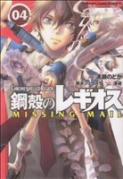 鋼殻のレギオス MISSING MAIL(4)(角川CドラゴンJr.)(大人コミック)