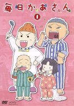 毎日かあさん1(通常)(DVD)