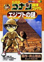 名探偵コナン推理ファイル エジプトの謎(小学館学習まんがシリーズ)(児童書)
