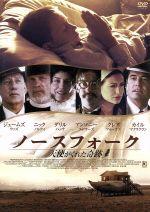 ノースフォーク 天使がくれた奇跡(通常)(DVD)