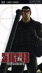 ゴルゴ13 ベストセレクション 3(UMD)(UMD)(DVD)