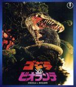 ゴジラVSビオランテ(Blu-ray Disc)(BLU-RAY DISC)(DVD)