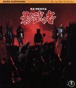影武者(Blu-ray Disc)(BLU-RAY DISC)(DVD)