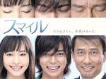 スマイル DVD-BOX(初回生産限定版)((ピンクのブタキーホルダー、花ちゃんの手紙付))(通常)(DVD)