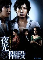 松本清張生誕100年スペシャル 夜光の階段 DVD-BOX(通常)(DVD)