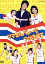 NHK DVD ママさんバレーでつかまえて(通常)(DVD)