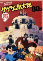 ゲゲゲの鬼太郎80's(16) 1985年[第3シリーズ](通常)(DVD)