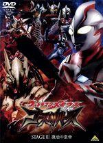 ウルトラマンメビウス外伝 ゴーストリバース STAGEⅡ 復活の皇帝(通常)(DVD)