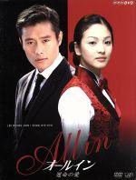 オールイン DVD-BOX(通常)(DVD)
