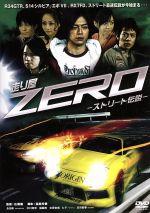 走り屋ZERO ストリート伝説(通常)(DVD)