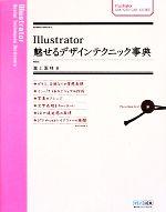 Illustrator 魅せるデザインテクニック事典 CS4/CS3/CS2/CS対応(単行本)