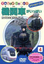 でんしゃがいっぱい!! 機関車がいっぱい スペシャルバージョン 4(DVD)