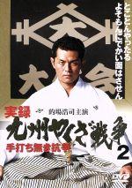 実録 九州やくざ戦争 2 手打ち無き抗争(DVD)