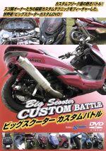 ビッグスクーターカスタムバトル(DVD)