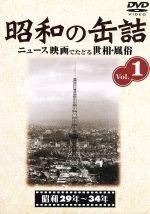 昭和の缶詰 vol.1(DVD)