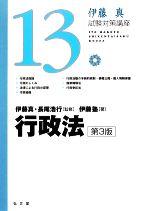 行政法(伊藤真試験対策講座13)(単行本)