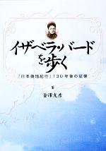 イザベラ・バードを歩く『日本奥地紀行』130年後の記憶