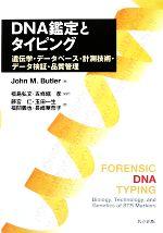 DNA鑑定とタイピング 遺伝学・データベース・計測技術・データ検証・品質管理(単行本)