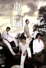 ALL ABOUT 東方神起 Season 3(通常)(DVD)