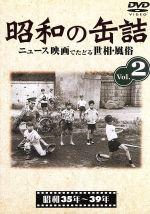 昭和の缶詰 Vol.2(DVD)