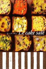 ケーク・サレ フランスで覚えたお惣菜ケーキ(単行本)