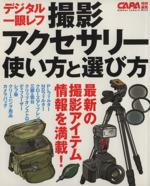 撮影アクセサリー使い方と選び方 デジタル一眼レフ(Gakken Camera Mook)(単行本)