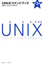 UNIXコマンドブック(単行本)