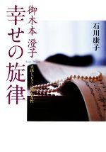 御木本澄子 幸せの旋律 真珠とピアノに翔た女性(単行本)