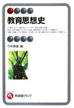 教育思想史(有斐閣アルマ)(単行本)