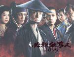 必殺仕事人2009 DVD-BOX下巻(通常)(DVD)