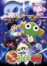超劇場版ケロロ軍曹(通常)(DVD)