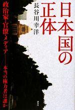 日本国の正体 政治家・官僚・メディア 本当の権力者は誰か(単行本)