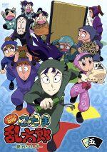 TVアニメ 忍たま乱太郎 こんぷりーとDVD-第16シリーズ- 五の段(通常)(DVD)