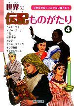 世界の伝記ものがたり 小学生が知っておきたい偉人たち(4)(児童書)