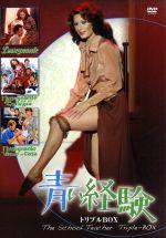 青い経験 トリプルBOX(通常)(DVD)