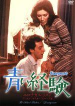 青い経験 エロチカ・レッスン デジタル・リマスター・スクィーズ版(通常)(DVD)