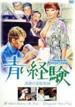 青い経験 誘惑の家庭教師(通常)(DVD)