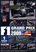F1グランプリ 2009 VOL.1 Rd.1~Rd.6(通常)(DVD)