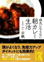 病気にならない朝カレー生活(中経の文庫)(文庫)