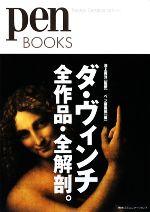 ダ・ヴィンチ全作品・全解剖。(pen BOOKS)(単行本)