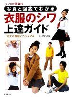 写真と図説でわかる衣服のシワ上達ガイド-男女の制服とカジュアル(マンガ作画資料)(単行本)