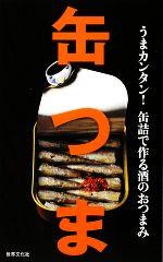 缶つま うまカンタン!缶詰で作る酒のおつまみ(新書)