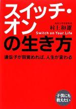 スイッチ・オンの生き方(単行本)